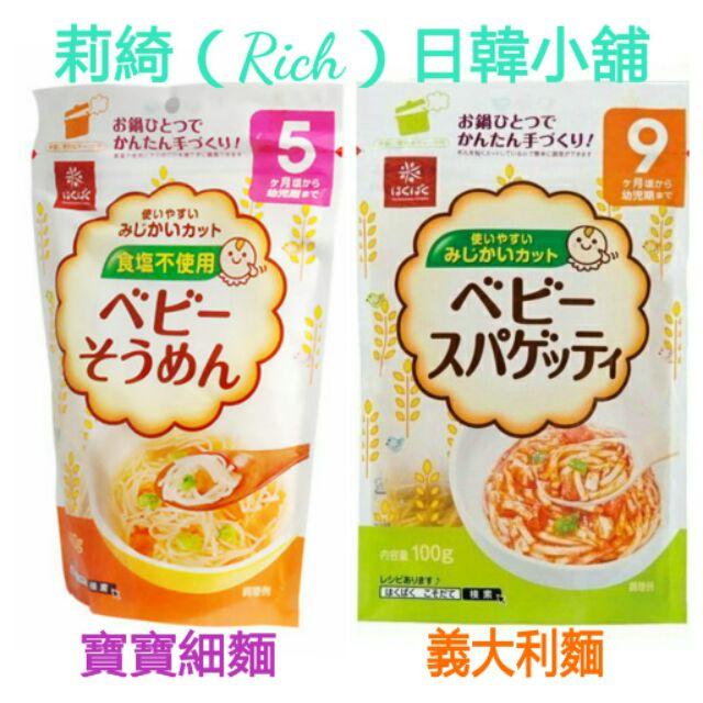 Hakubaku 寶寶細麵線100g (五個月以上 )寶寶義大利麵100g (九個月以上