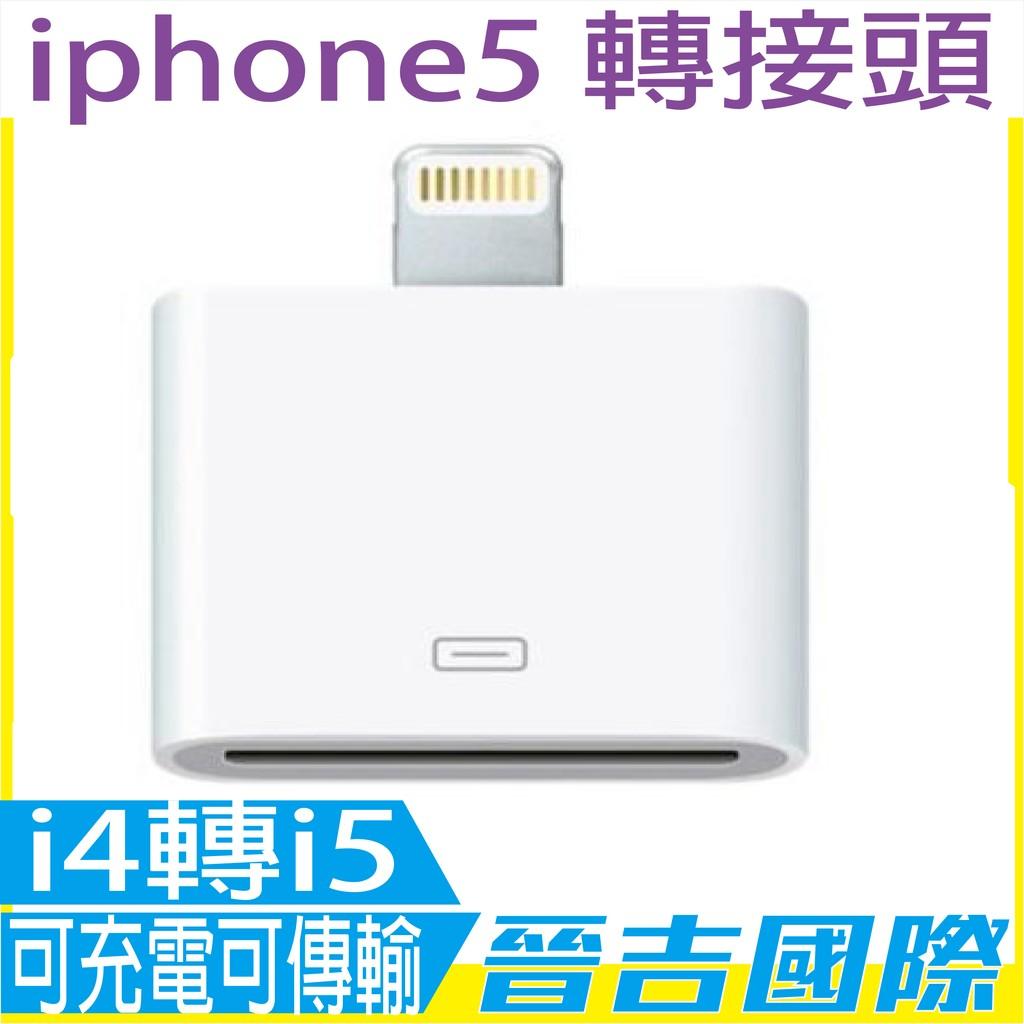 ~晉吉國際~iphone5 轉接頭i4 轉i5 (可充電可傳輸ECA 5843 nipho