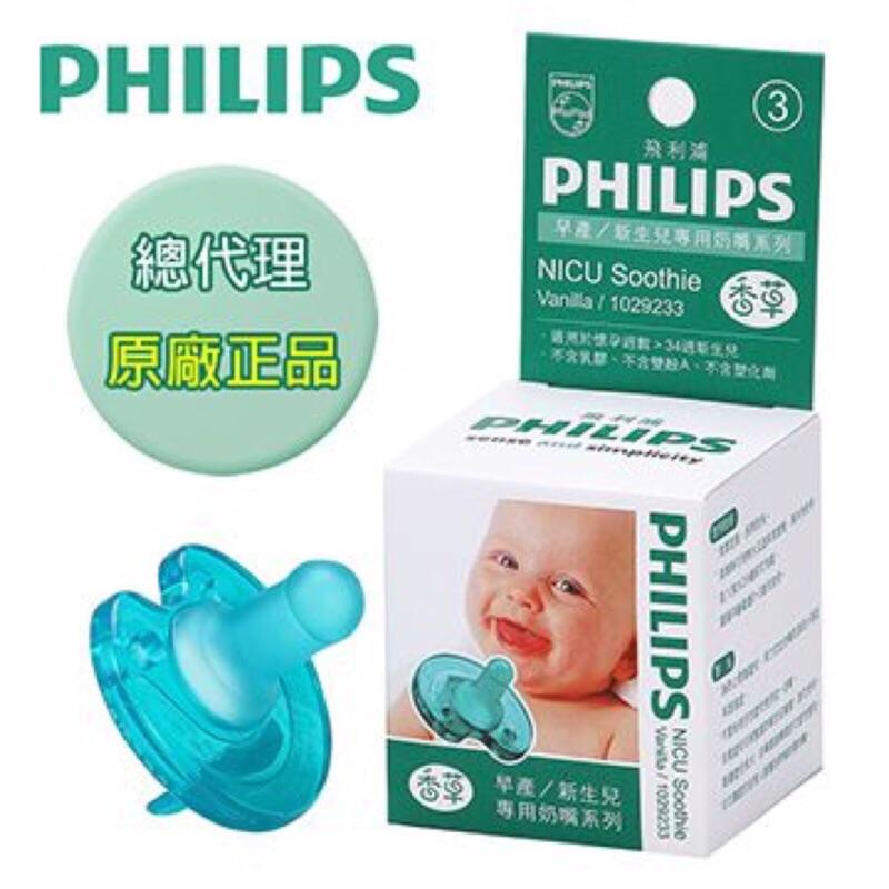 Philips 香草奶嘴早產新生兒 奶嘴