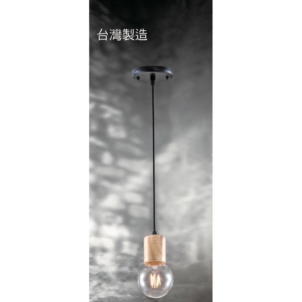 北歐 師複刻版NX 64392 原木製品英倫金屬工業風美式鄉村吊燈 生產