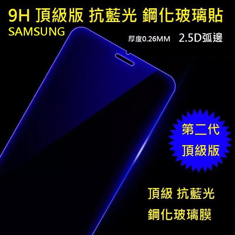 ~買5 送1 ~ 抗藍光9H 鋼化玻璃貼三星SAMSUNG S3 S4 S5 S6 S7