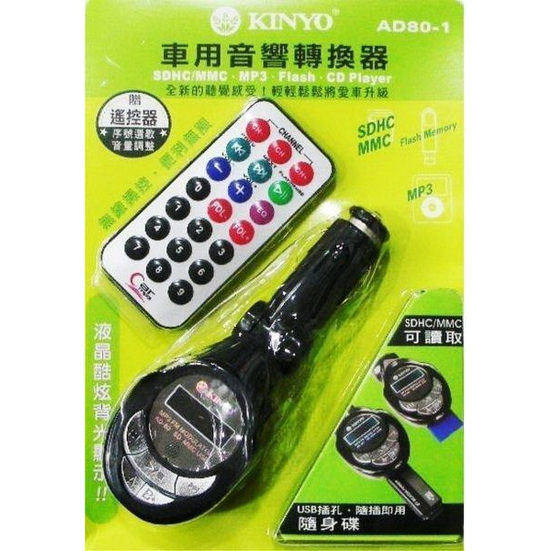 小港3C ~一年保~KINYO AD80 AD 80 車用無線MP3 轉換器彩色版~附遙控