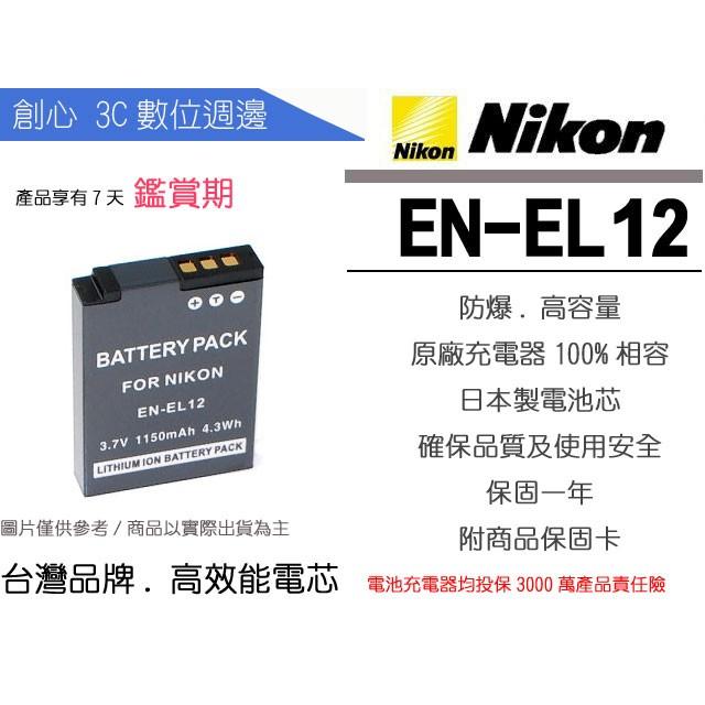 創心Nikon EN EL12 ENEL12 電池S630 S710 P310 P300