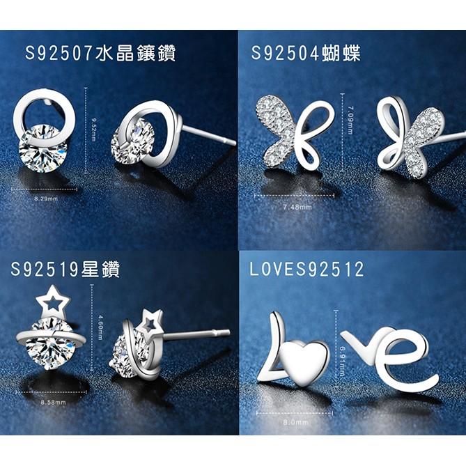 S925 純銀水晶鑲鑽防過敏耳環耳釘