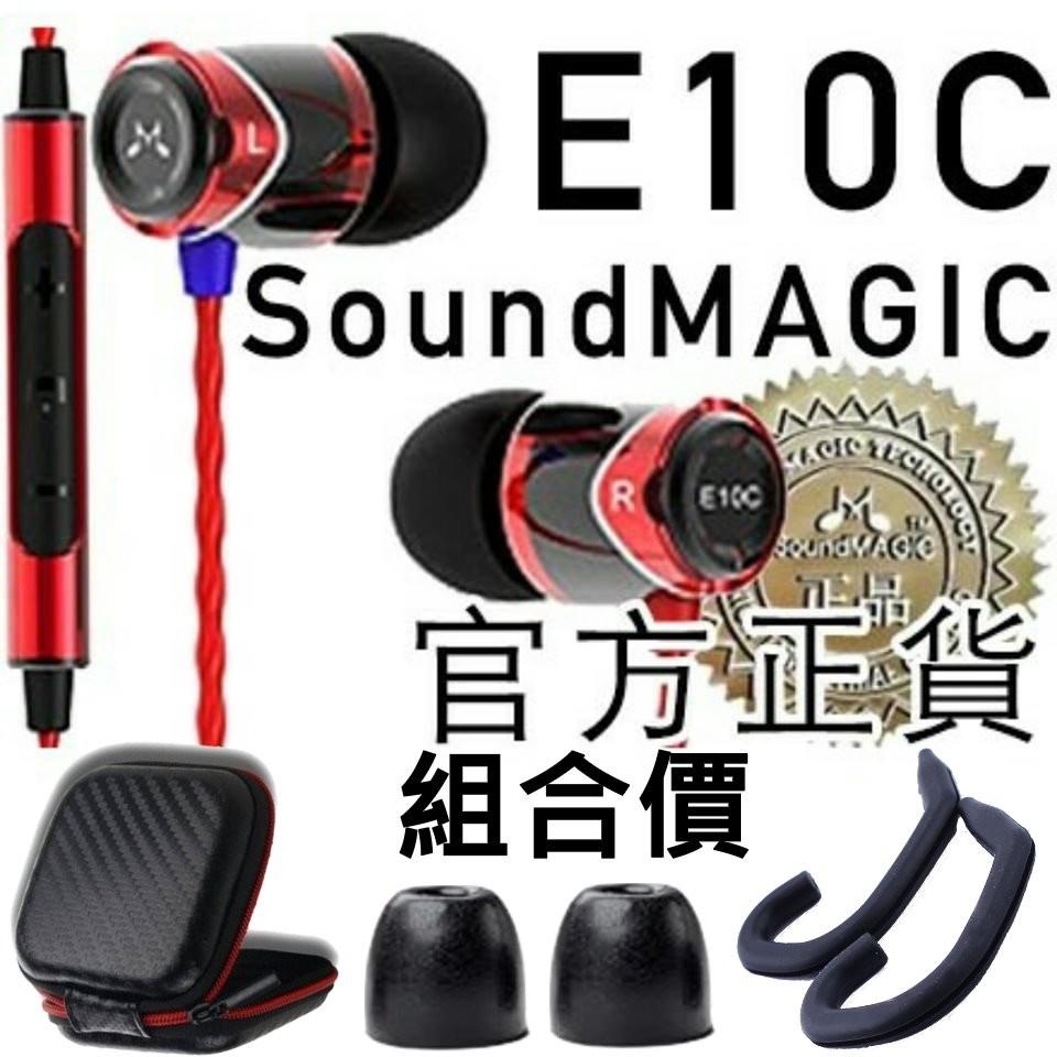 ~官方  價~聲美耳機soundmagic E10C 線控耳機麥克風耳機e10 蘋果耳機E