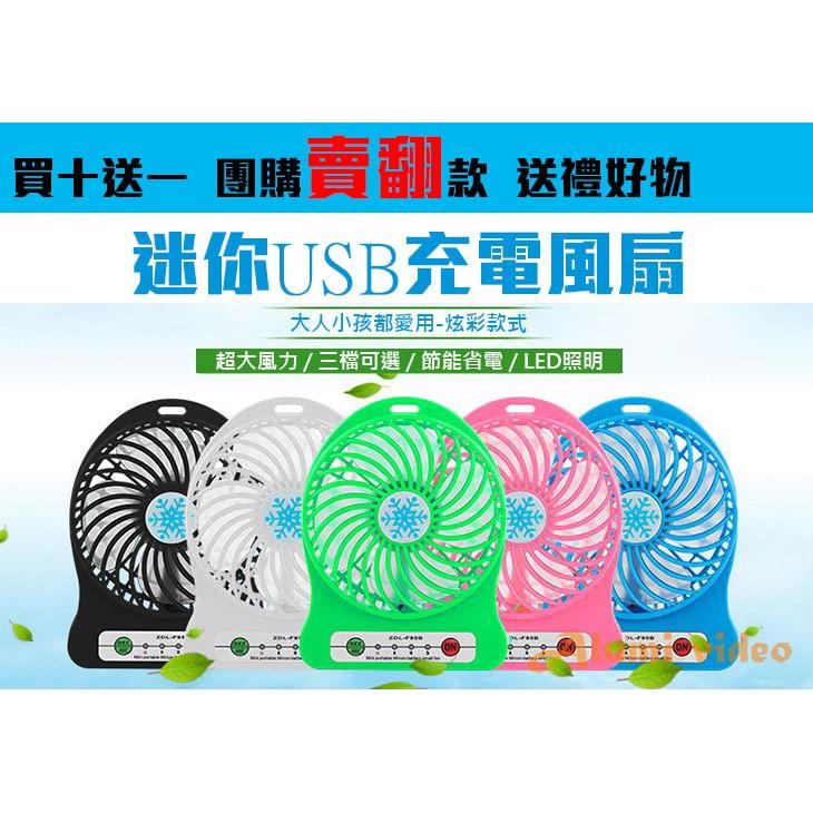 買十送一~迷你便攜USB 充電小風扇迷你小風扇只要130 元~18650 鋰電池 阿嚕咪3