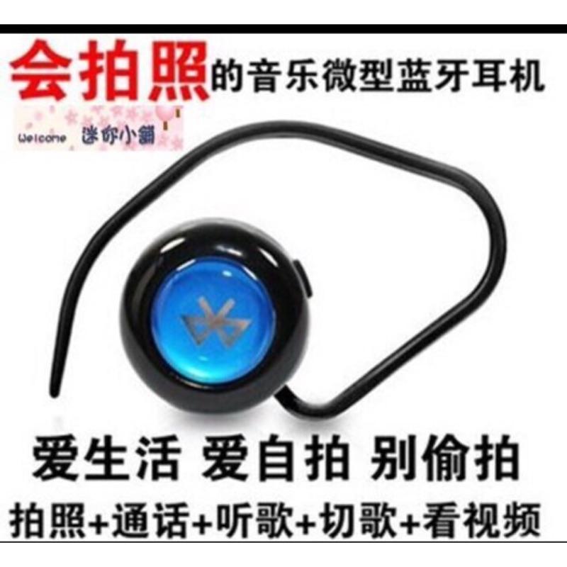 迷你藍芽耳機藍芽版本4 1 來電語音報後可遙控拍照錄影聽音樂一拖二技術