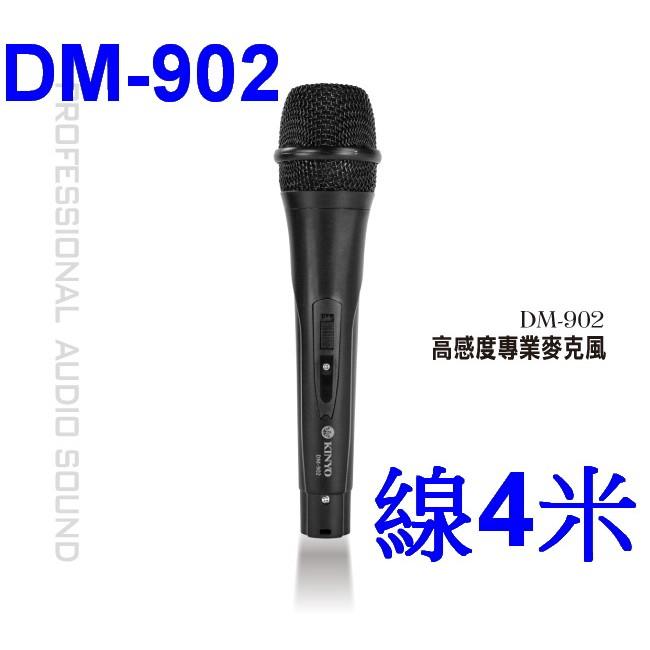 小港3C ~一年保~KINYO DM 902 高感度 麥克風~線4 米有線式6 3mm ~