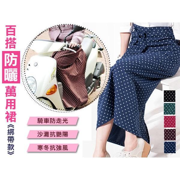 ◆86 小舖◆點點款多用途百搭防曬綁帶萬用裙3711 ~RBF0101C ~