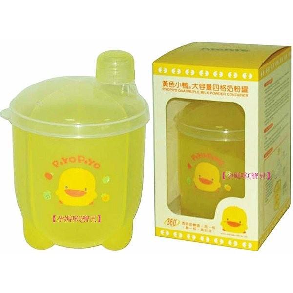 ~孕媽咪Q 寶貝~ 製黃色小鴨大容量四格奶粉罐外出旅遊、渡假沖泡奶粉超 83238