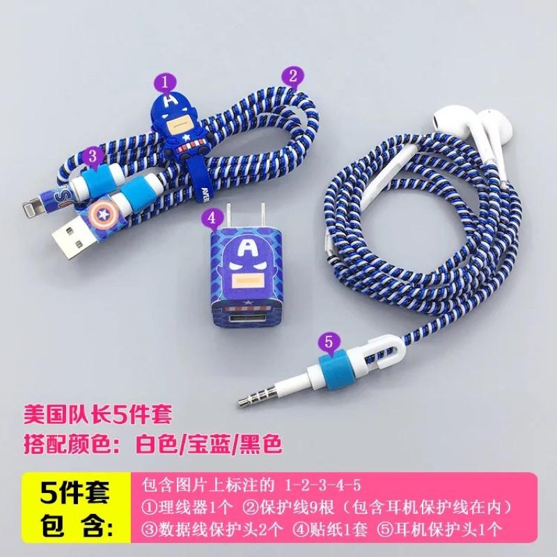 ~AD Shop ~iPhone 充電線保護套五件組保護器耳機繞線器充 保護線保護繩彈簧纏