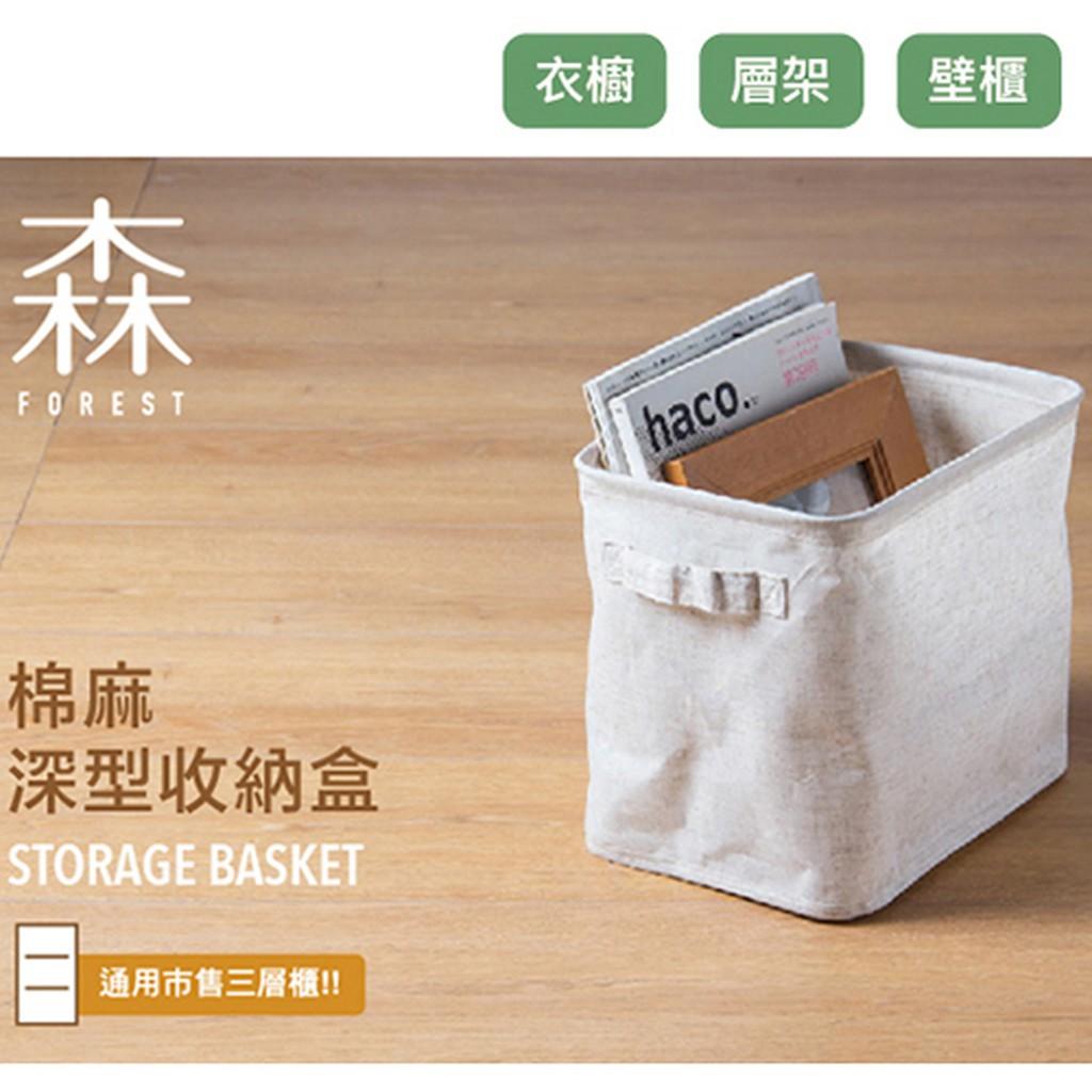 ~棉麻深型收納盒~ 三層空櫃收納籃置物盒置物籃籃子盒子S3078