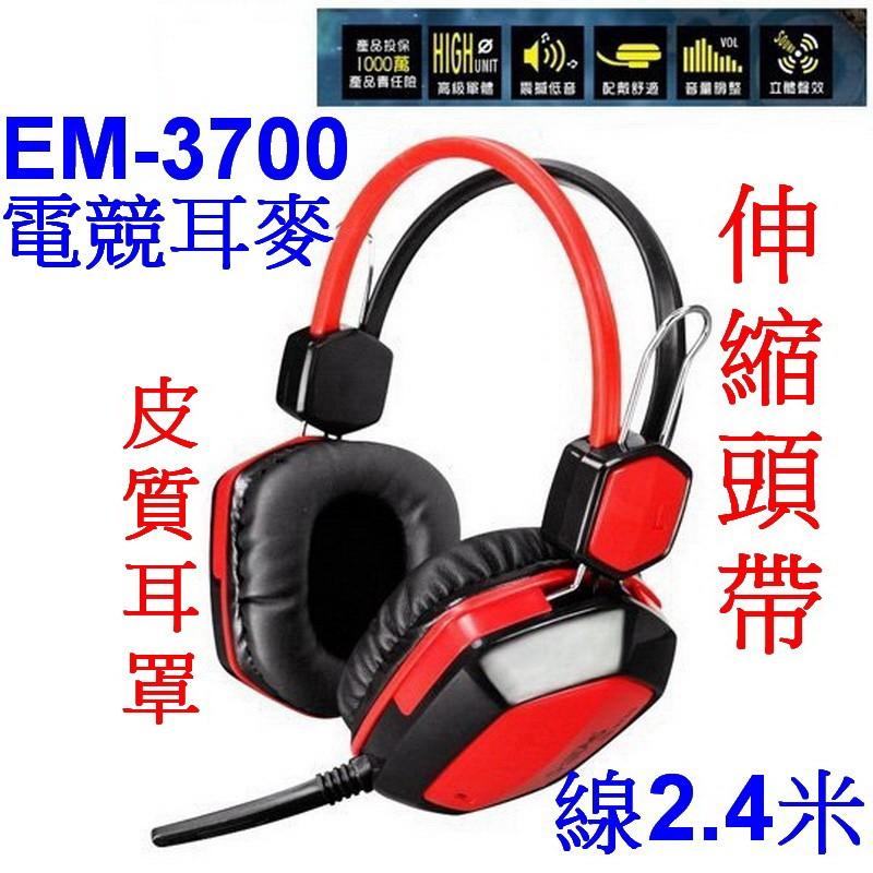 小港3C ~可 ~KINYO EM 3700 鉅天火EM3700 電競立體聲耳機麥克風~線