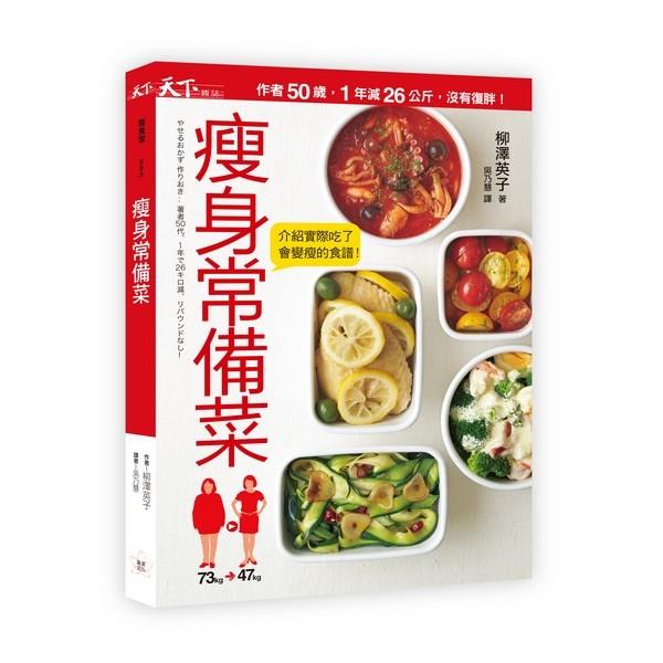 ~Alice ~瘦身常備菜作者50 歲、1 年減26 公斤、沒有復胖!/柳澤英子/天下出版