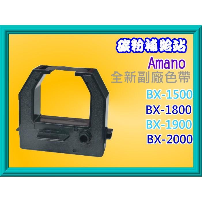 高雄粉補給站Amano BX 1500 BX 1800 BX 1900 打卡鐘色帶墨水BX
