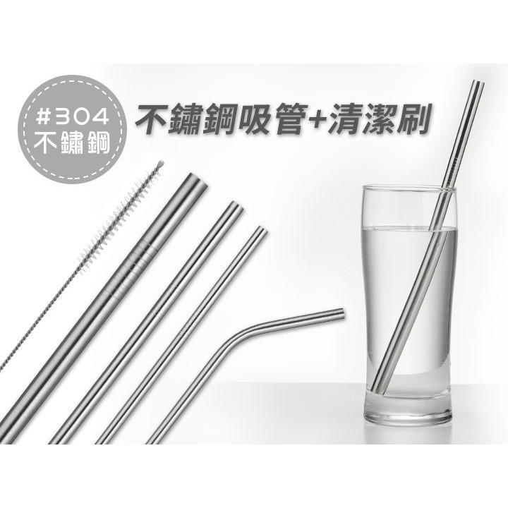環保不銹鋼吸管5 件組304 不鏽鋼吸管清潔刷