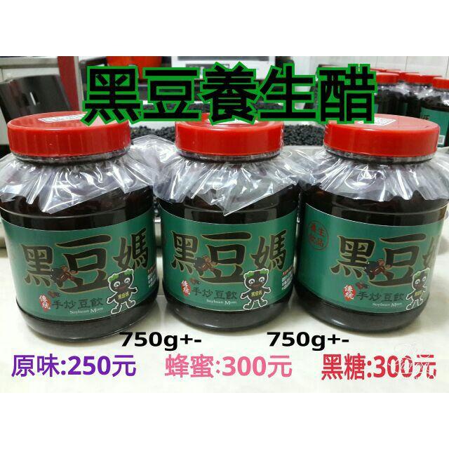 黑豆養生醋750g 250 元…300 元原味蜂蜜黑糖