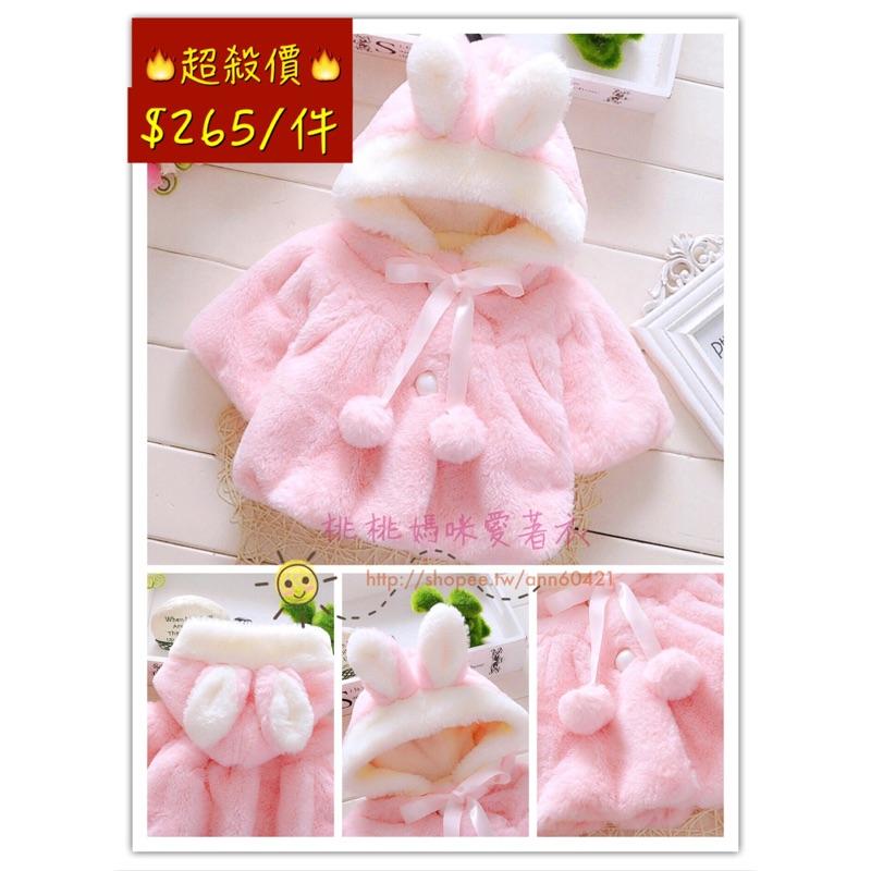❗️ ❗️秋 外套女童可愛兔子珊瑚絨披風斗篷 小披肩加厚絨保暖 感桃桃媽咪愛著衣