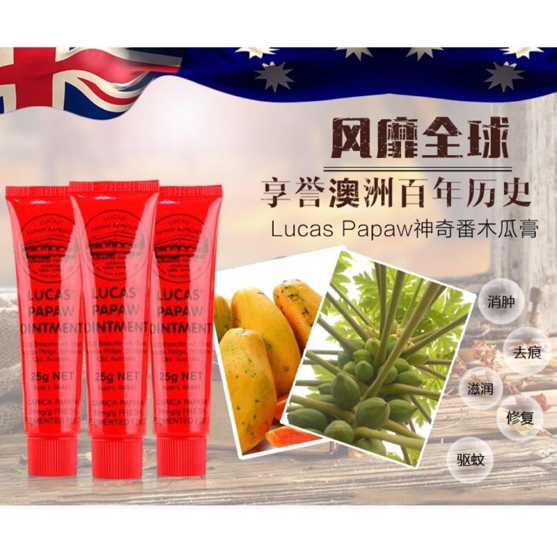 澳洲老牌Lucas papaw ointment 木瓜修護霜木瓜霜萬用霜護唇膏25g