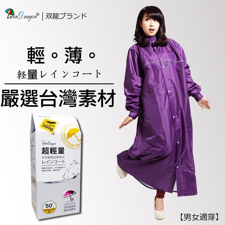 雙龍牌超輕量日系極簡前開式雨衣腰身 牛奶盒包裝 藍、紫、灰、粉、黃