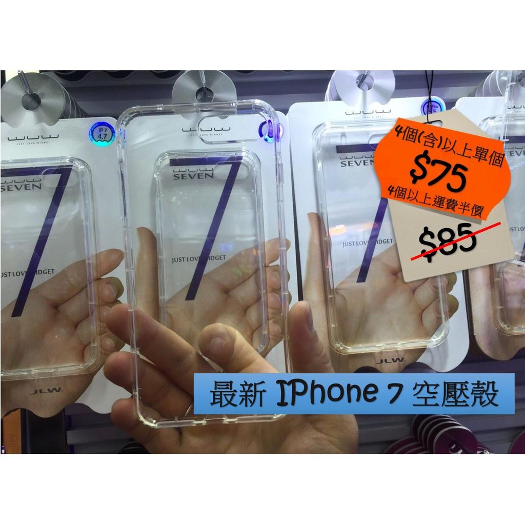 ~超 ~IPhone 7 空壓殼正品⬇️一個下殺85 ⬇️四個以上下殺單個75 四個 半價