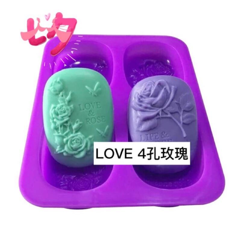 LOVE 4 孔玫瑰花模矽膠皂模 皂香磚防蚊磚蜂蠟皂基模具