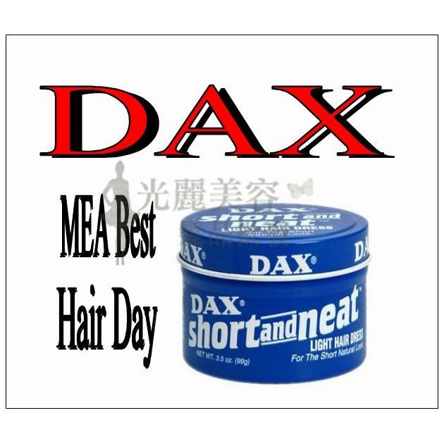 光麗美容髮品 新包裝美國 DAX 保濕 髮油保濕 髮油DAX 髮蠟
