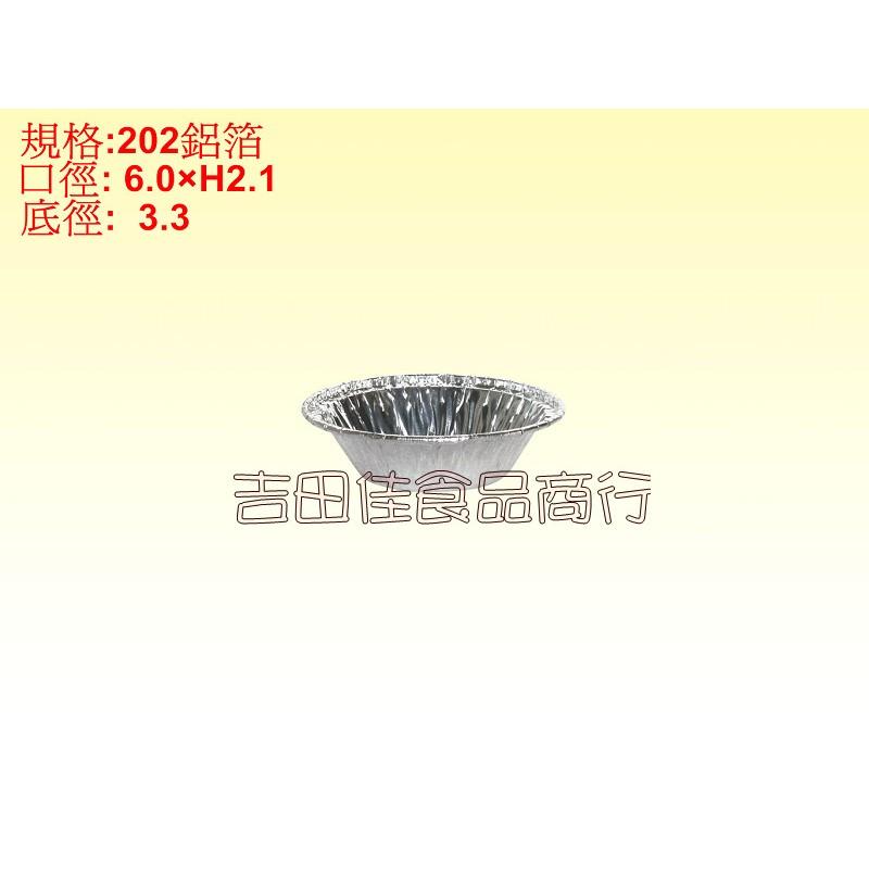 吉田佳B51305 鋁箔皿202 水果塔杯,迷你蛋塔杯,夏威夷豆塔模250 個入,20 1