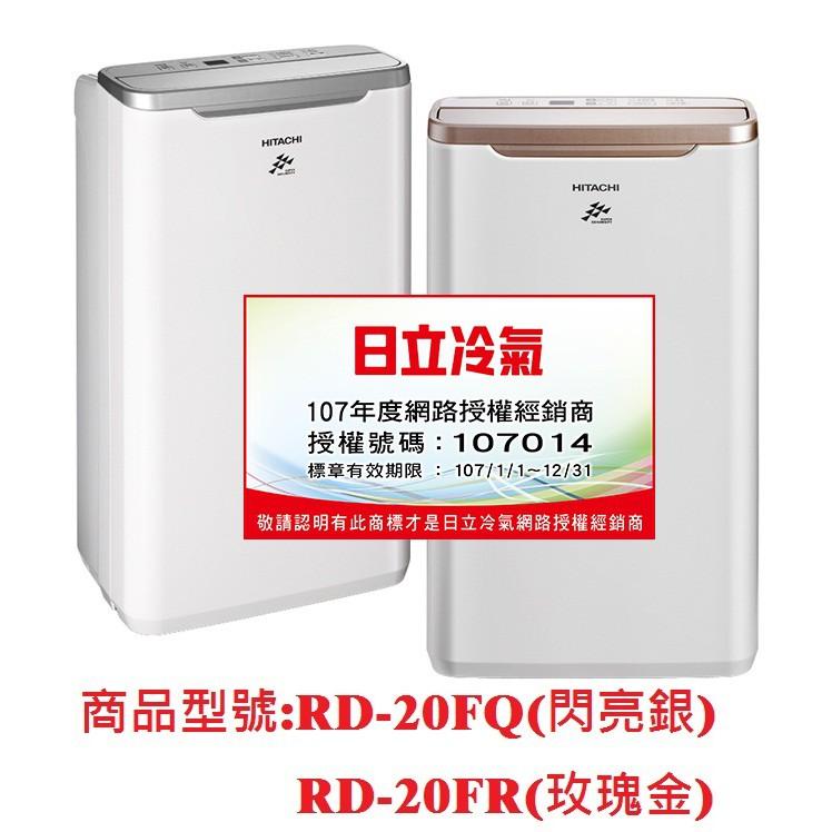 🎆🎉可大議價🎉🎆HITACHI日立10L除濕機日立除濕機RD20FR(玫瑰金)/RD20FQ(閃亮銀)