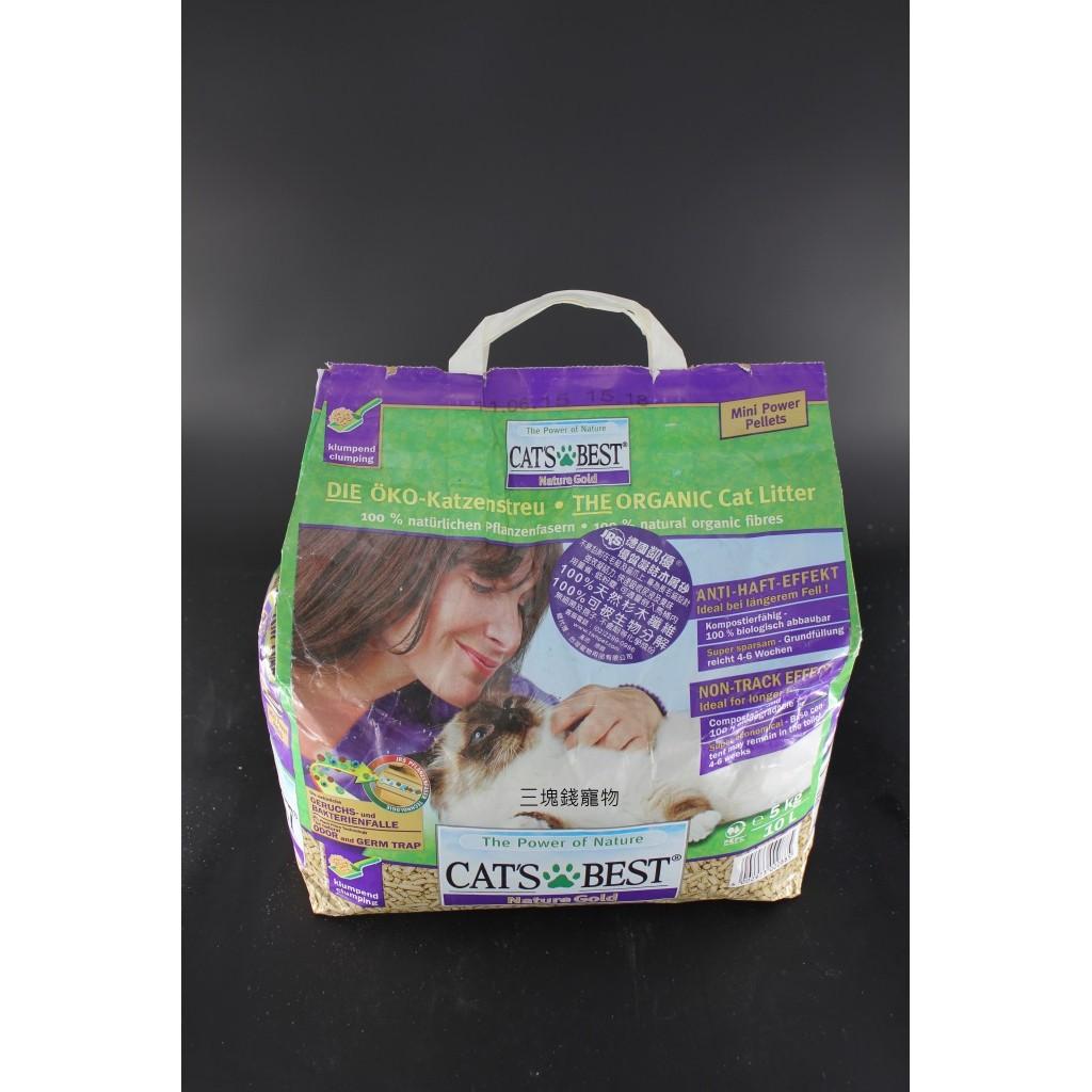 ~三塊錢寵物~德國凱優Cat 's Best 紫標,凝結木屑砂,長毛貓 ,可沖馬桶,10L
