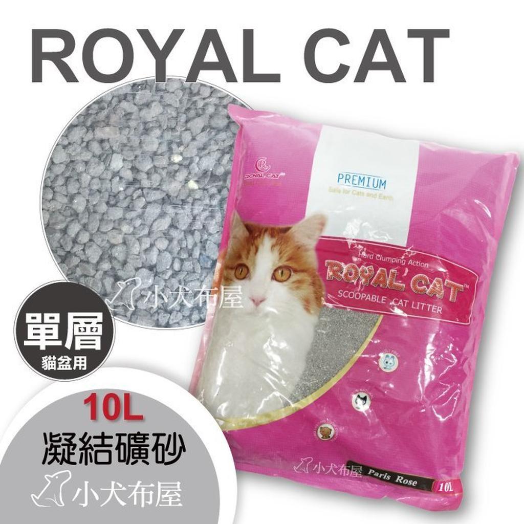 ~礦砂~低粉塵~ROYAL CAT 10L 大包裝4 款配方~單層貓砂盆用比ever Cl