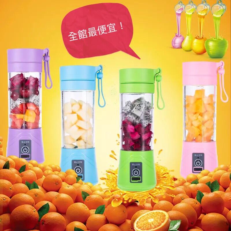 最 家用攜帶式杯子電動果汁機