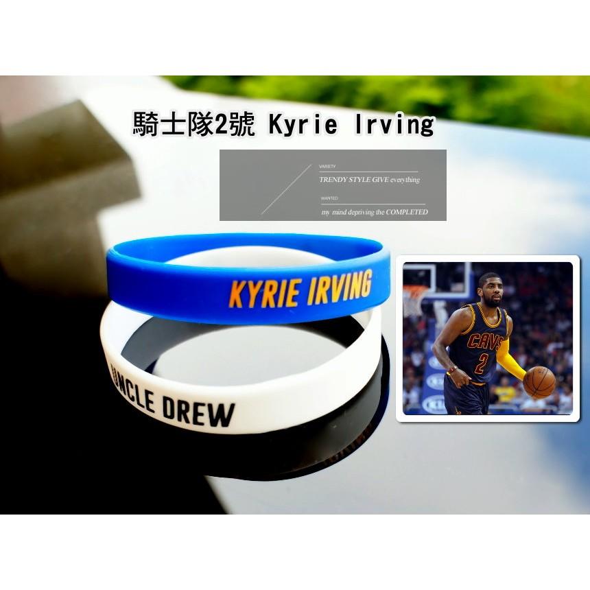 Kyrie Irving 歐文騎士隊2 號美國隊奧運10 號手環nba 手環系列詹姆斯~A