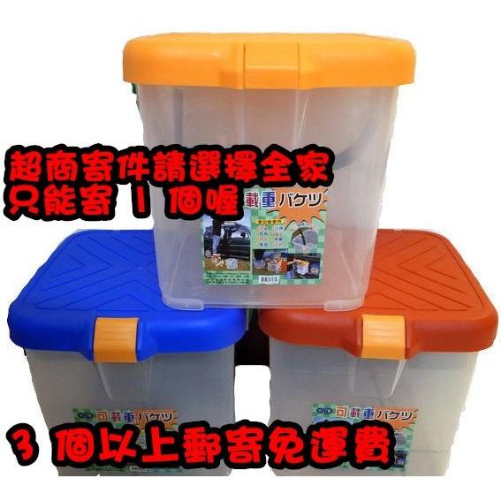 日野戶外RV 桶洗車桶月光寶盒萬用桶水桶椅子凳子便利桶收納桶露營洗澡桶