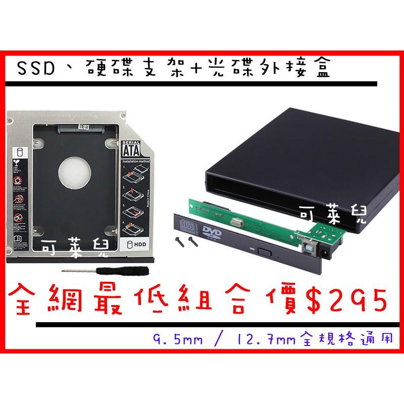 只賺 145 硬碟架SSD 支架硬碟托盤SATA 轉接USB 光碟外接光碟機盒9 5 12