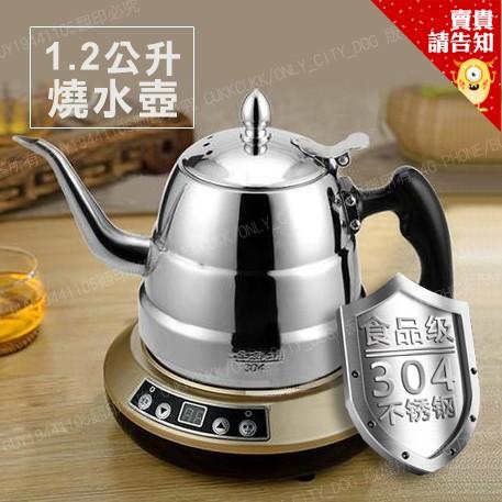歐風典雅304 不鏽鋼 熱水壺1 2 公升茶壺含濾網,曲線管燒水壺平底電磁壺冷水壺1 2L