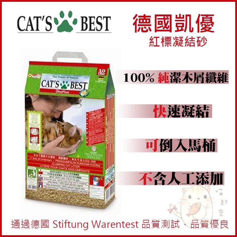 凱優CAT 'S BEST 凝結木屑砂貓砂紅標10L 20L