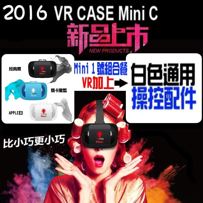 ( 中)~VR Mini 操控 1 號 餐~虛擬實境VR 眼鏡3D 眼鏡身歷其境打殭屍VR