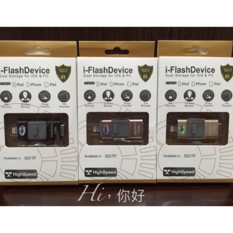 容量救星64G 128G 高速足量手機u 盤記憶碟iPhone 7 6S 6  I fla