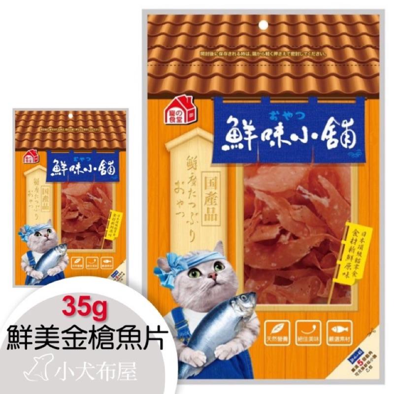 ~ 鮮味小舖~貓咪零食魚片~鮮美金槍魚片35g ~新鮮好滋味可伴在飼料內增進食慾 上市