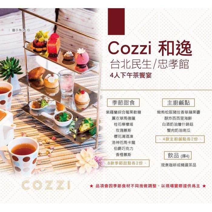 Cozzi 和逸台北忠孝館THE Lounge 4 人平假日下午茶饗宴