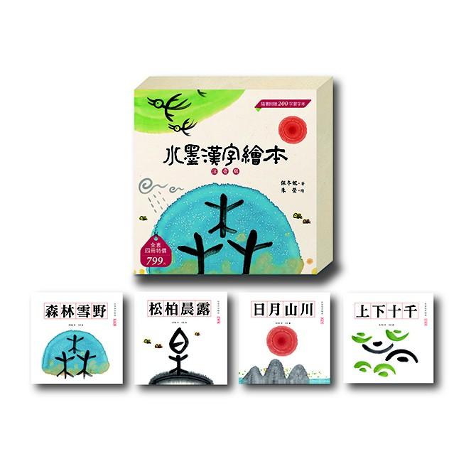 ~Alice  ~水墨漢字繪本套書4 冊合售注音版200 字習字本/繁體/小樹出版