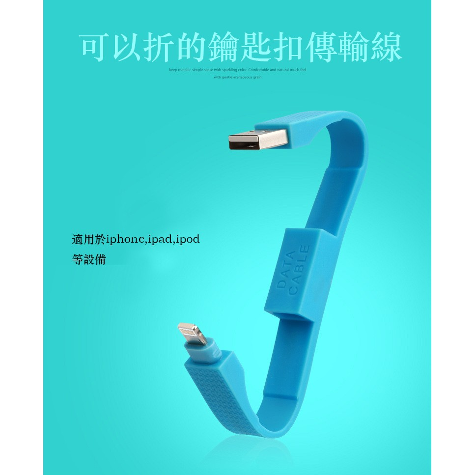 折的鑰匙扣傳輸線iphone 安卓手環式傳輸線鑰匙扣USB 充電線方便攜帶