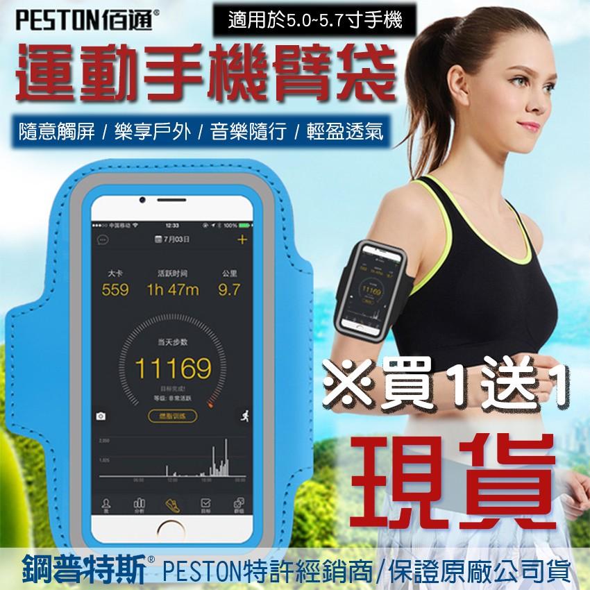 買1 送1 ~佰通 貨~ 手機臂袋 手機袋輕盈方便 iphone hTc 三星ASUS