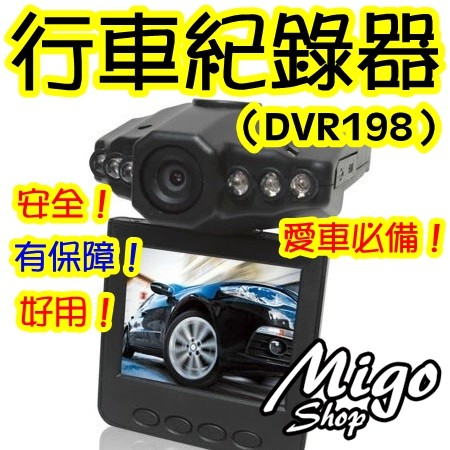 ~DVR198 行車紀錄器~行車記錄器198 飛機頭行車記錄器DVR198 畫質好紀錄器