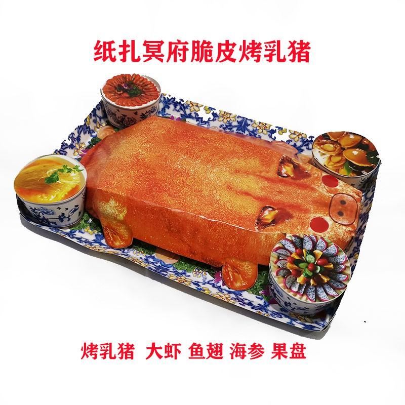 祭祀用品食品烤乳豬烤雞海鮮燒紙周年