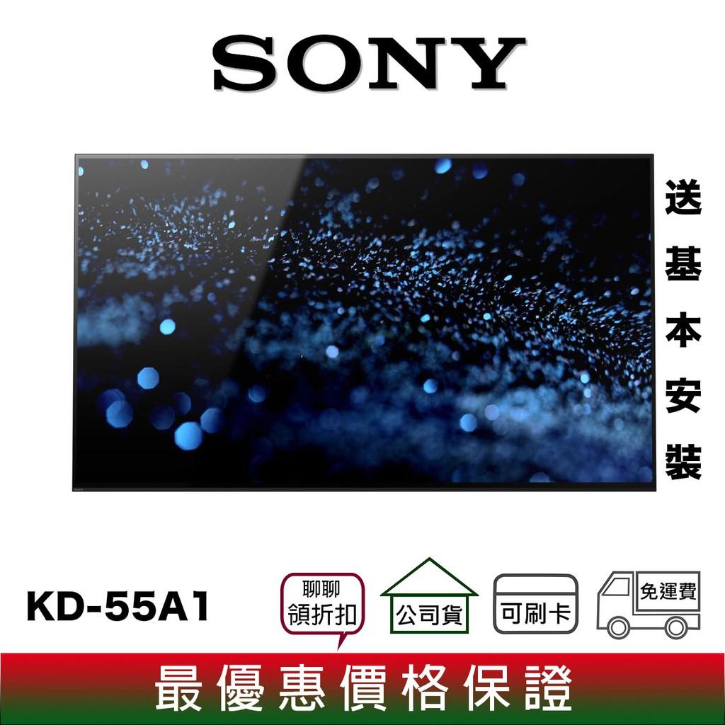 SONY KD-55A1 55吋 OLED 4K 智慧聯網 電視 日本製