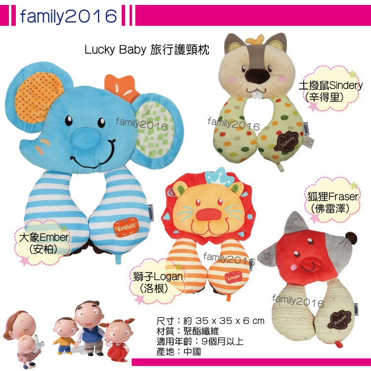 Lucky Baby 旅行護頸枕系列35 35 6cm 狐狸、大象、土撥鼠、獅子 9 個月