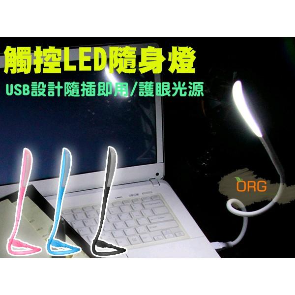 ORG ~SD0672 ~3 檔燈光調整觸控LED 隨身燈小夜燈USB 檯燈護眼燈應急照明