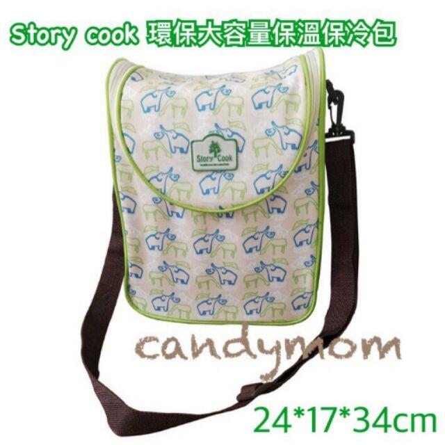 Story cook 環保大容量保溫保冷包(2 款尺寸擇)